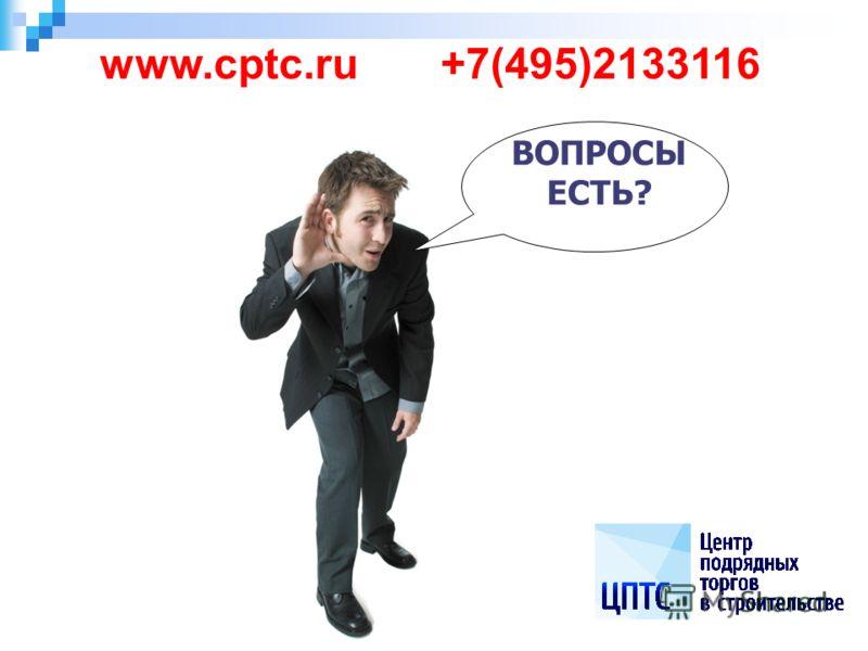 www.cptc.ru +7(495)2133116 ВОПРОСЫ ЕСТЬ?