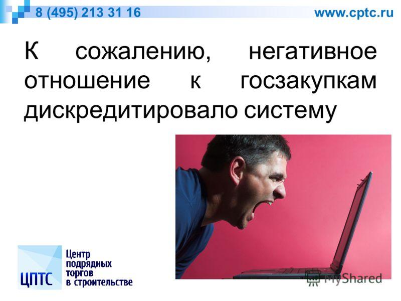 К сожалению, негативное отношение к госзакупкам дискредитировало систему 8 (495) 213 31 16 www.cptc.ru