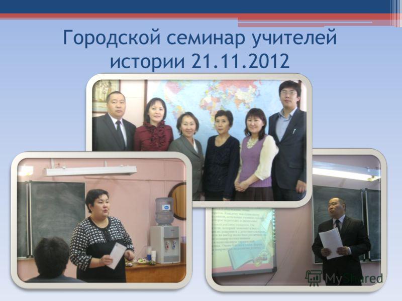 Городской семинар учителей истории 21.11.2012