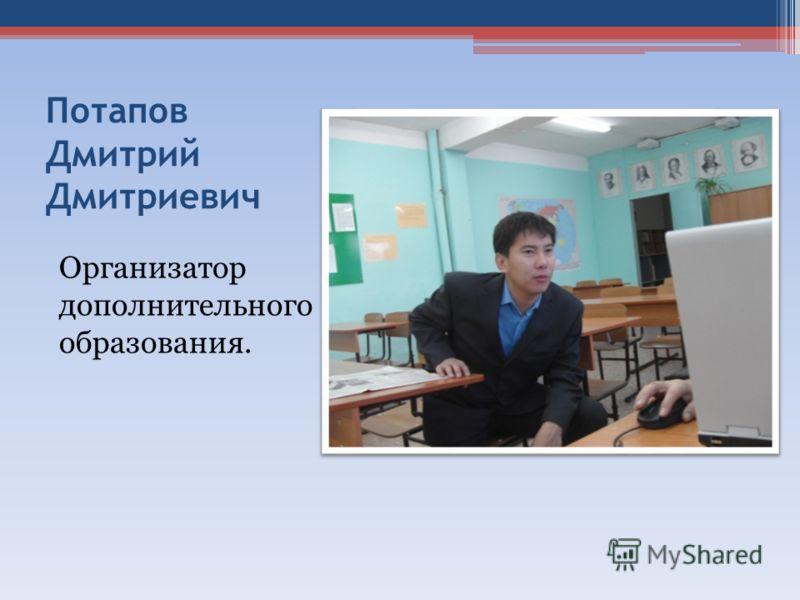 Потапов Дмитрий Дмитриевич Организатор дополнительного образования.