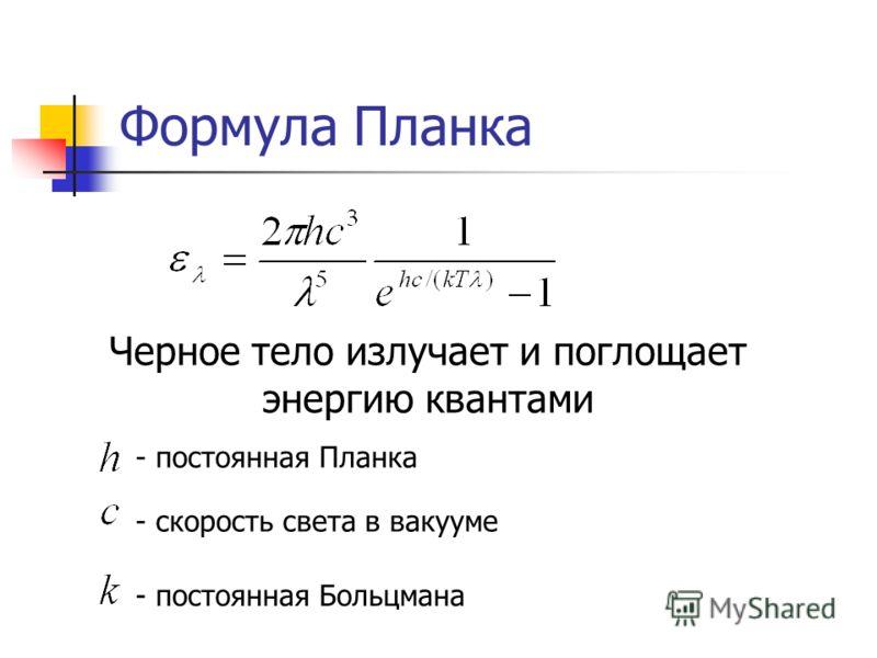 Формула Планка Черное тело излучает и поглощает энергию квантами - постоянная Планка - скорость света в вакууме - постоянная Больцмана