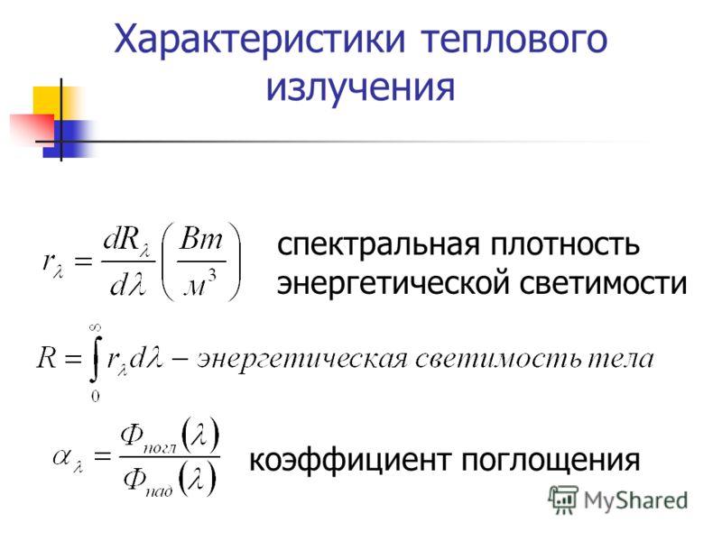 Характеристики теплового излучения спектральная плотность энергетической светимости коэффициент поглощения