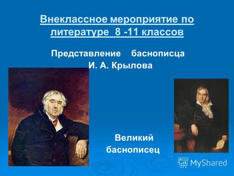 Внеклассное мероприятие по литературе 8 -11 классов Представление баснописца И. А. Крылова Великий баснописец