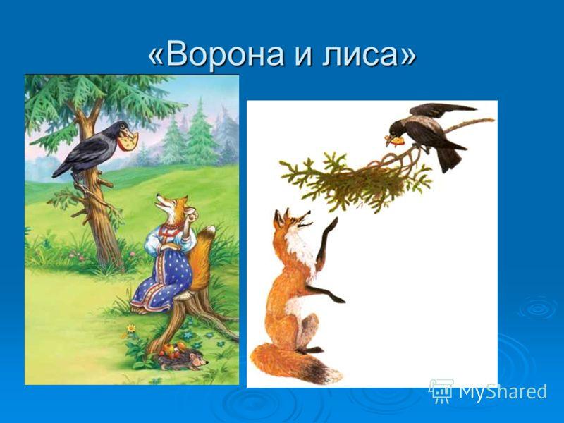 «Ворона и лиса»