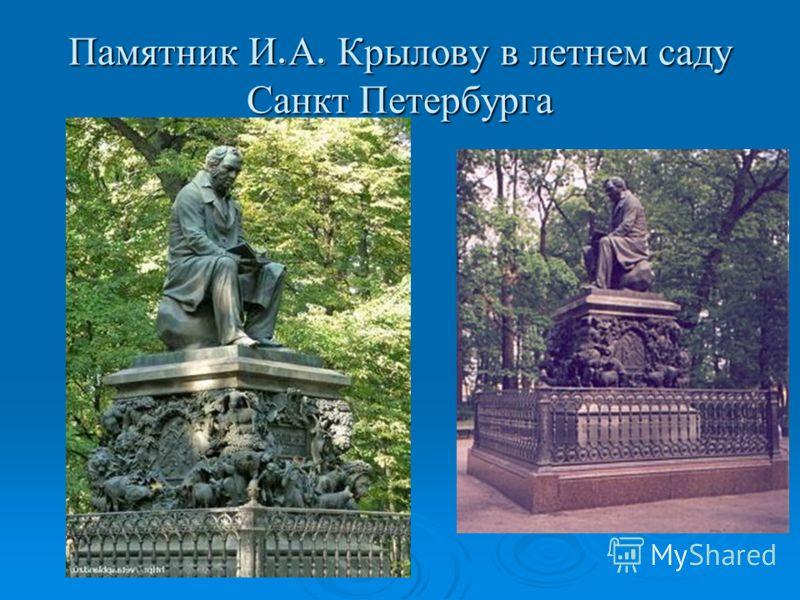Памятник И. А. Крылову в летнем саду Санкт Петербурга
