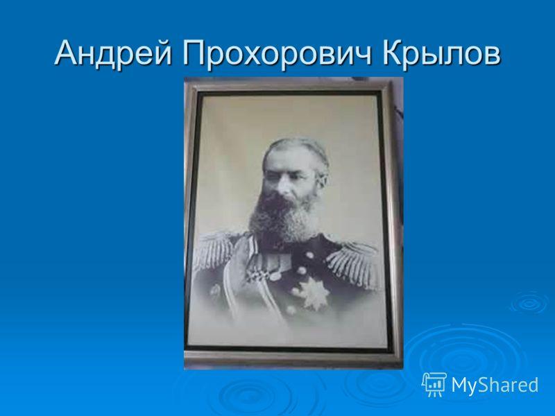 Андрей Прохорович Крылов