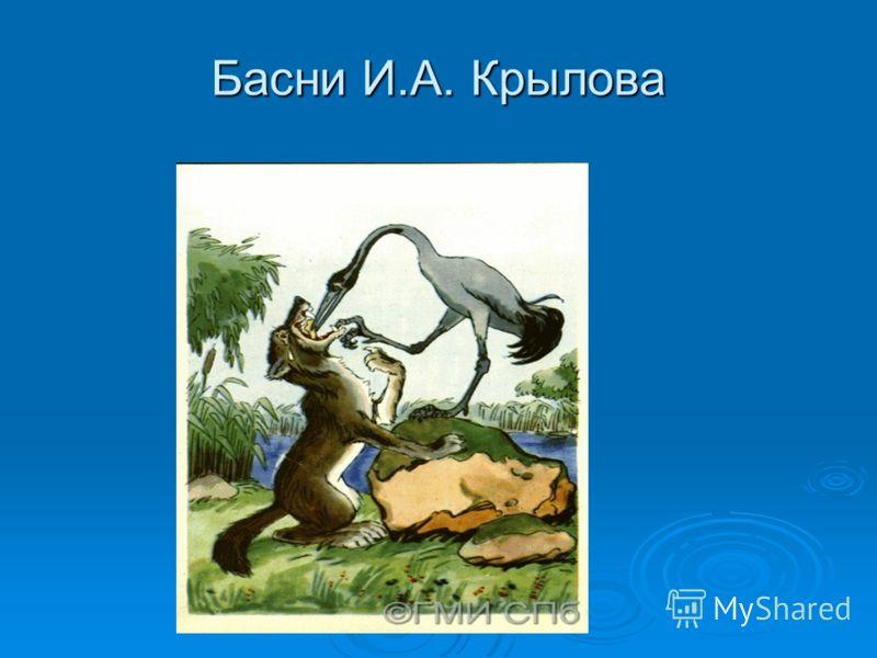 Басни И.А. Крылова