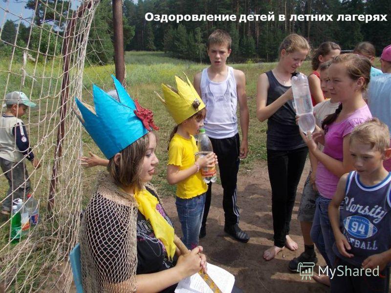Оздоровление детей в летних лагерях