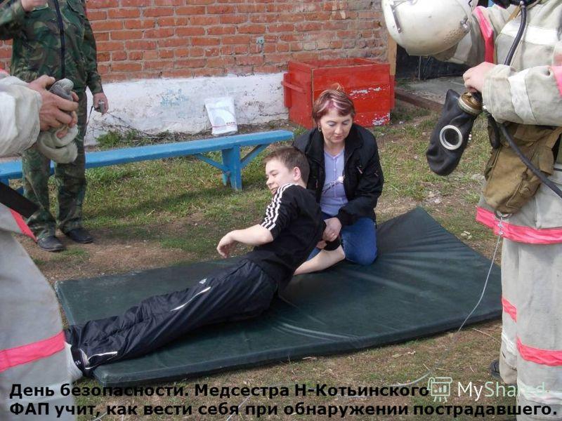 День безопасности. Медсестра Н-Котьинского ФАП учит, как вести себя при обнаружении пострадавшего.