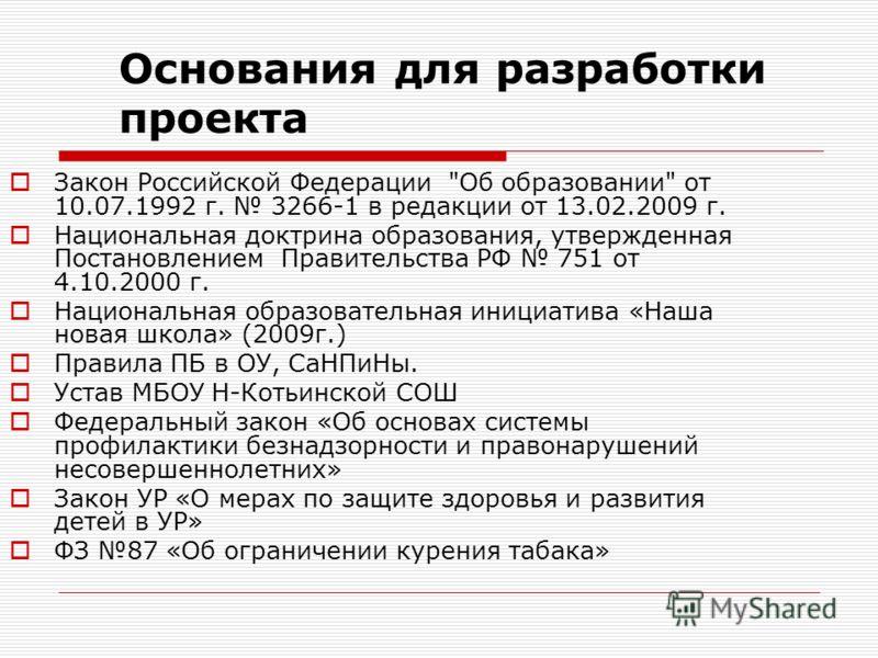 Основания для разработки проекта Закон Российской Федерации