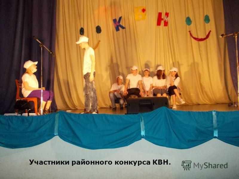 Участники районного конкурса КВН.