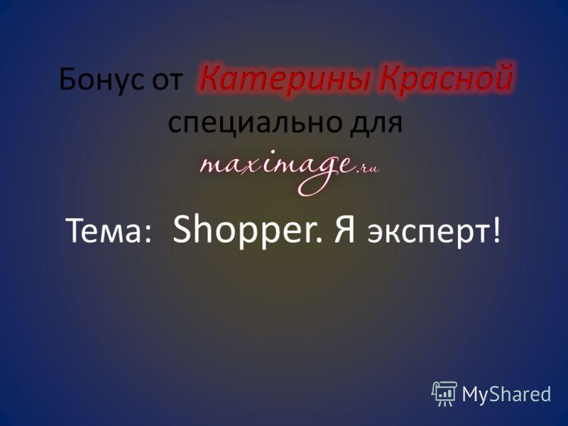 Тема: Shopper. Я эксперт!