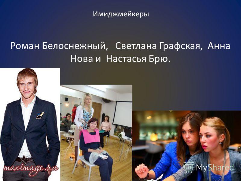 Роман Белоснежный, Светлана Графская, Анна Нова и Настасья Брю. Имиджмейкеры