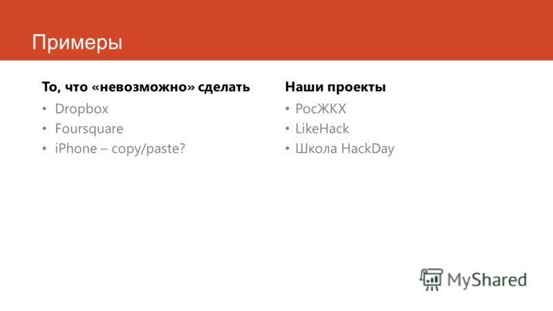 Примеры То, что «невозможно» сделать Dropbox Foursquare iPhone – copy/paste? Наши проекты РосЖКХ LikeHack Школа HackDay