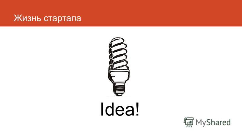 Жизнь стартапа Idea!