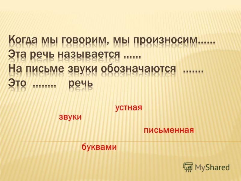 звуки устная письменная буквами