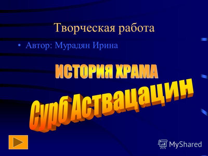 Творческая работа Автор: Мурадян Ирина