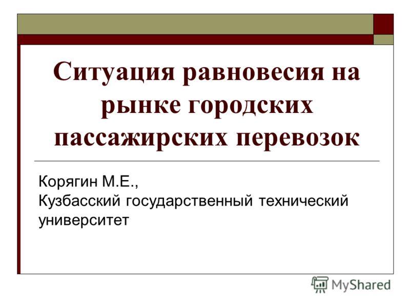 Ситуация равновесия на рынке городских пассажирских перевозок Корягин М.Е., Кузбасский государственный технический университет