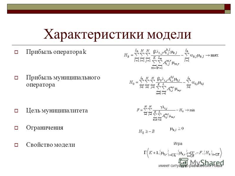 Характеристики модели Прибыль оператора k Прибыль муниципального оператора Цель муниципалитета Ограничения Свойство модели Игра имеет ситуацию равновесия Нэша