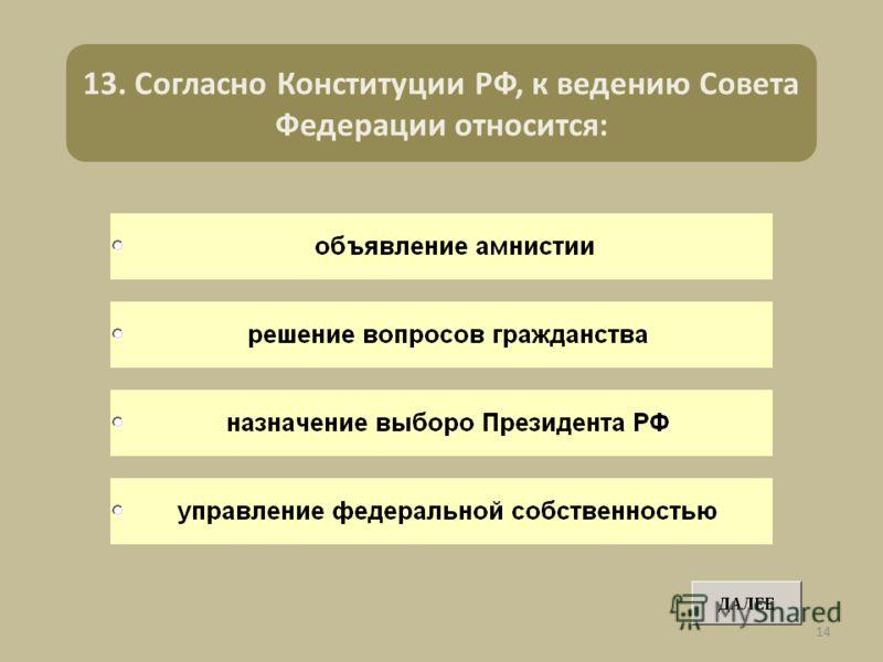 13. Согласно Конституции РФ, к ведению Совета Федерации относится: 14