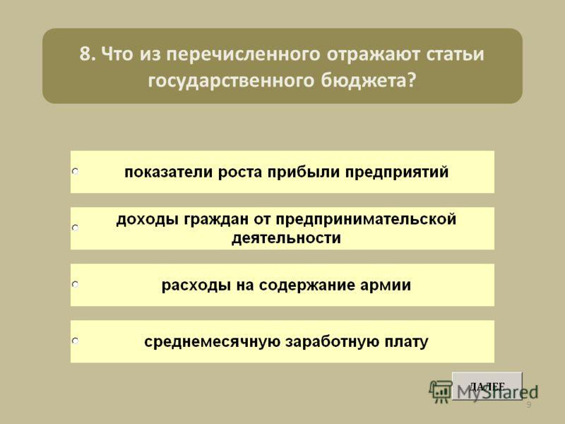 8. Что из перечисленного отражают статьи государственного бюджета? 9