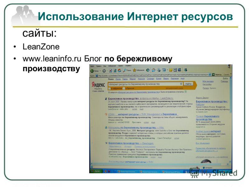 Использование Интернет ресурсов сайты: LeanZone www.leaninfo.ru Блог по бережливому производству