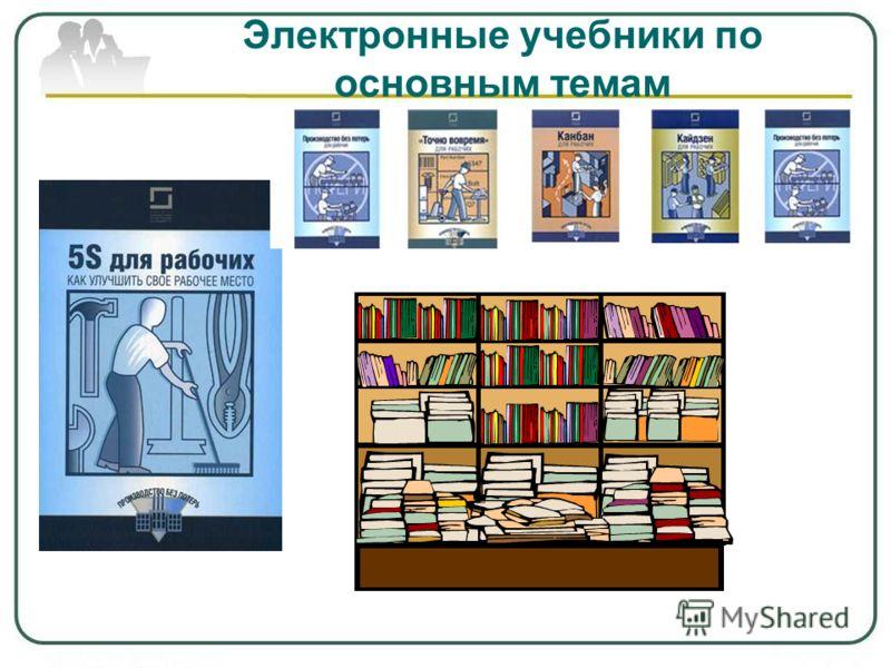Электронные учебники по основным темам