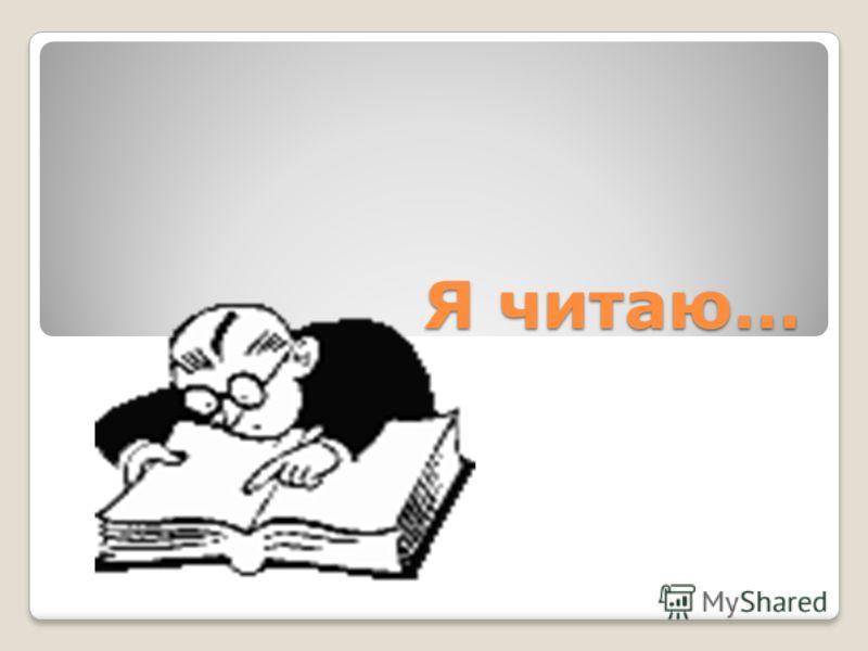 Я читаю…