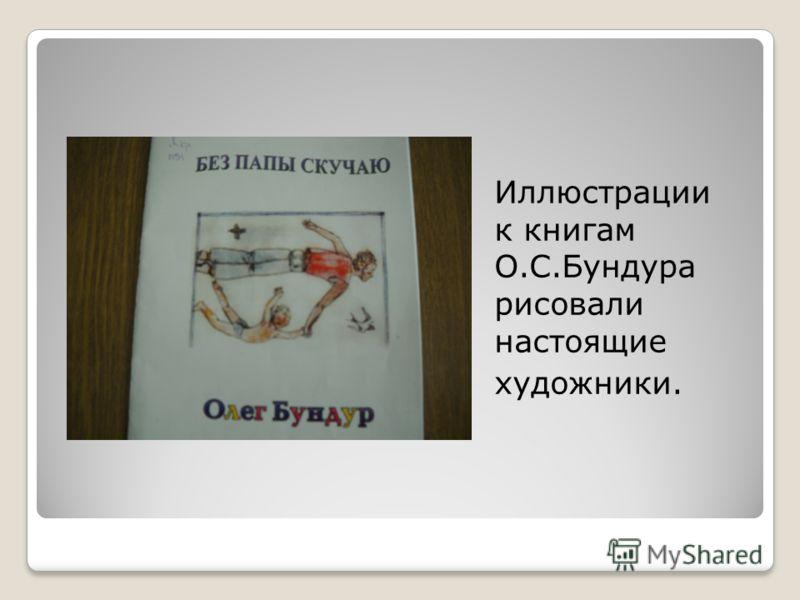 Иллюстрации к книгам О.С.Бундура рисовали настоящие художники.