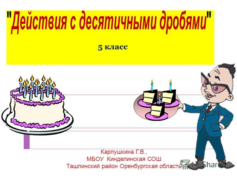 5 класс Карпушкина Г.В., МБОУ Кинделинская СОШ Ташлинский район Оренбургская область