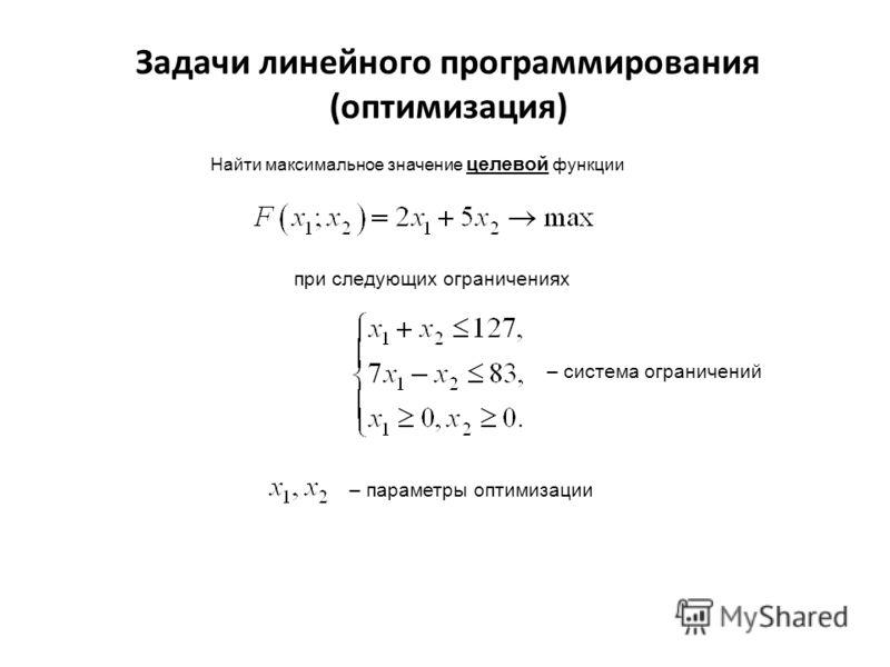Задачи линейного программирования (оптимизация) Найти максимальное значение целевой функции при следующих ограничениях – система ограничений – параметры оптимизации
