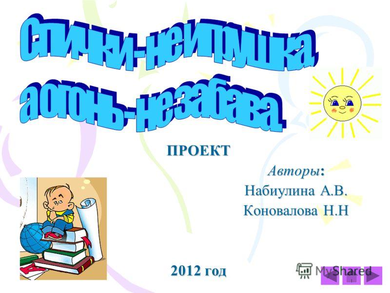 ПРОЕКТ Авторы: Набиулина А.В. Коновалова Н.Н 2012 год