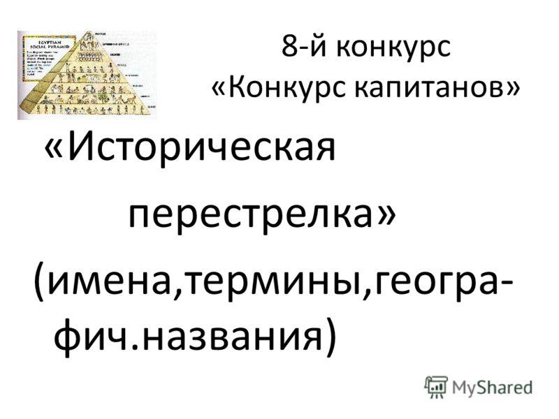 8-й конкурс «Конкурс капитанов» «Историческая перестрелка» (имена,термины,геогра- фич.названия)