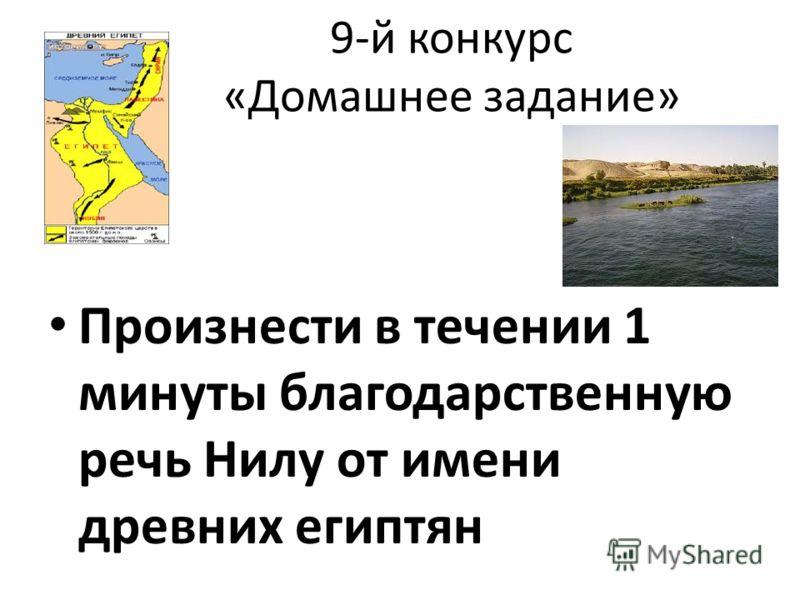 9-й конкурс «Домашнее задание» Произнести в течении 1 минуты благодарственную речь Нилу от имени древних египтян