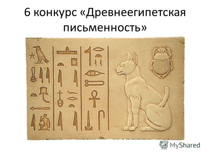 6 конкурс «Древнеегипетская письменность»