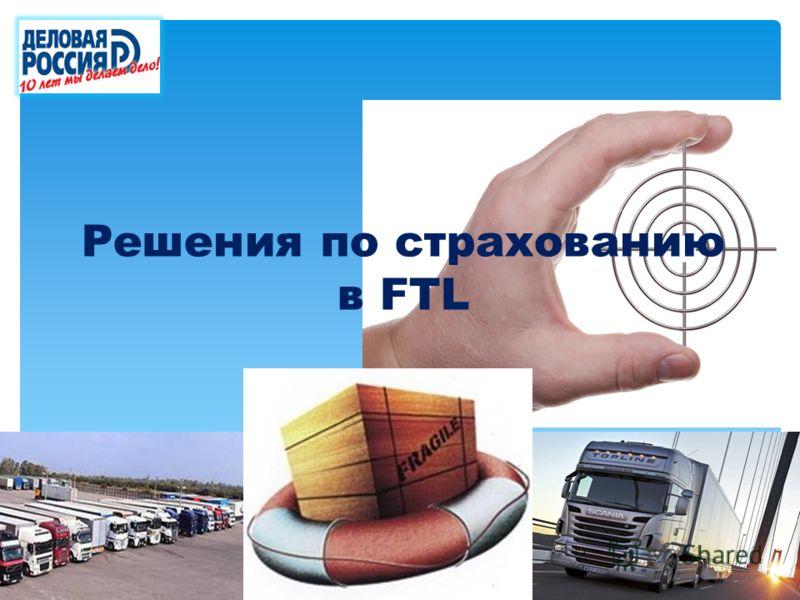 Решения по страхованию в FTL