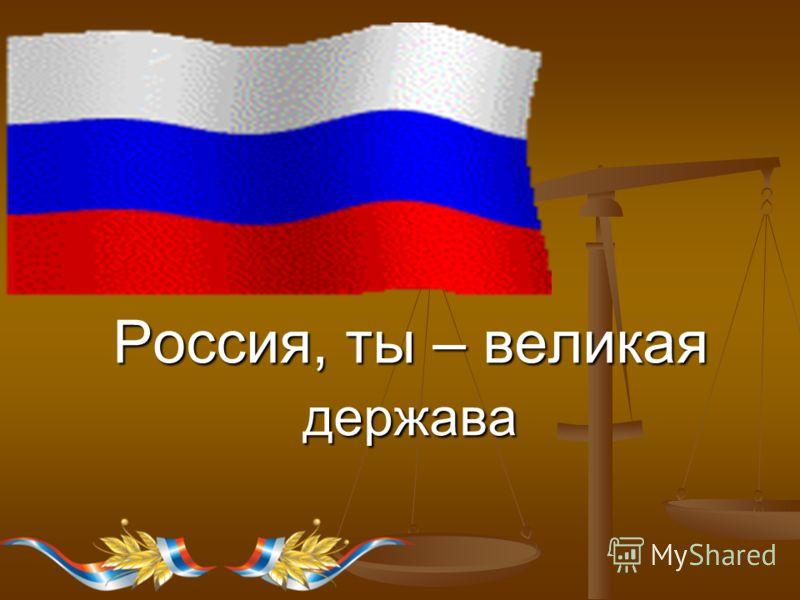 Россия, ты – великая держава