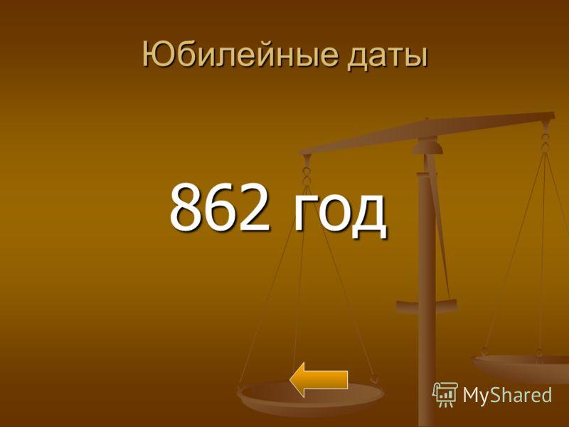 Юбилейные даты 862 год