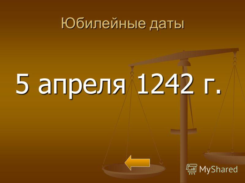 Юбилейные даты 5 апреля 1242 г.