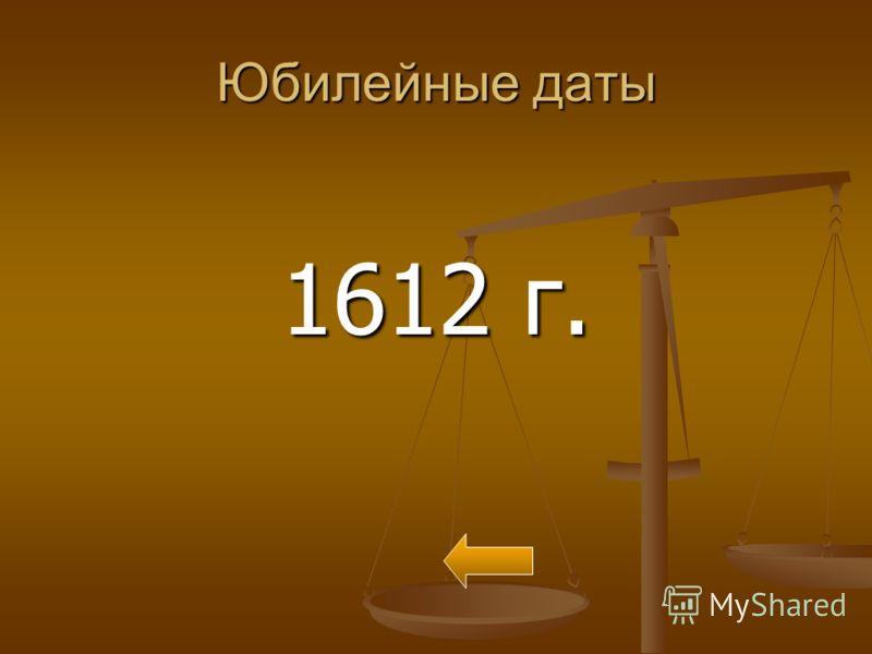 Юбилейные даты 1612 г.