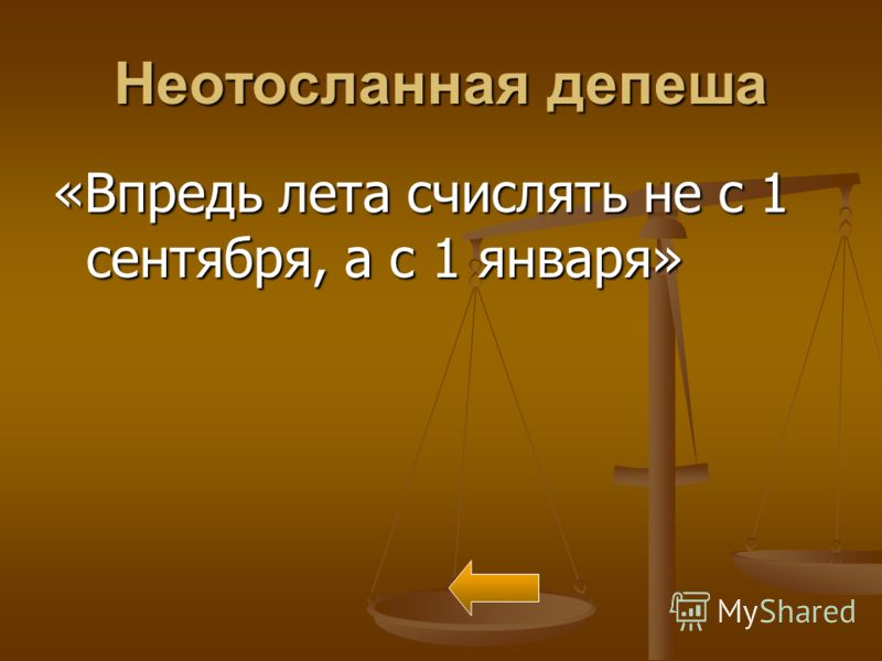 Неотосланная депеша «Впредь лета счислять не с 1 сентября, а с 1 января»
