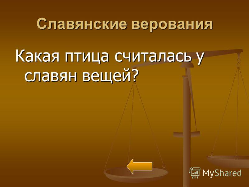 Славянские верования Какая птица считалась у славян вещей?