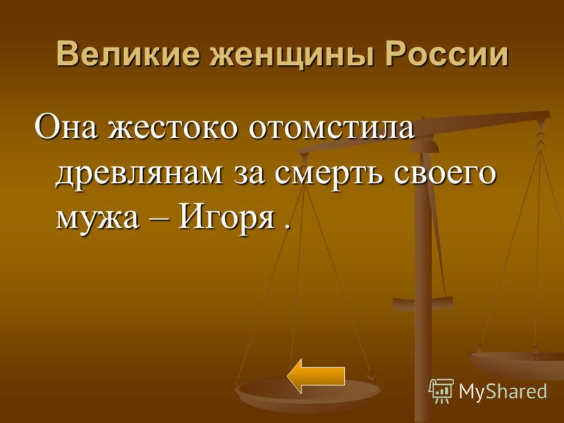 Великие женщины России Она жестоко отомстила древлянам за смерть своего мужа – Игоря.