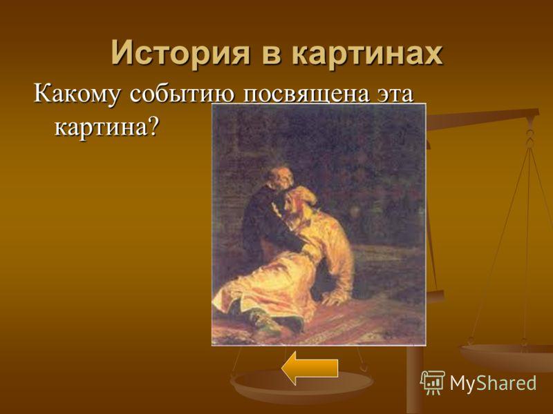 История в картинах Какому событию посвящена эта картина?