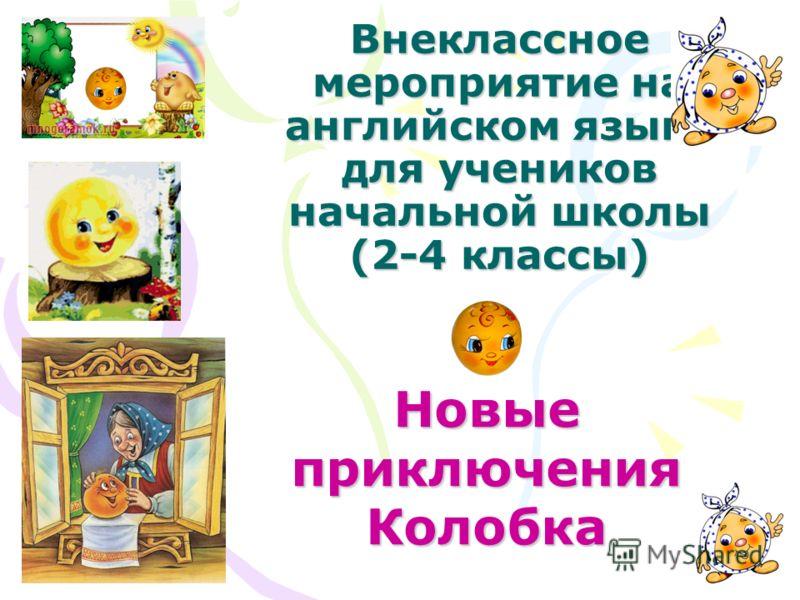 Внеклассное мероприятие на английском языке для учеников начальной школы (2-4 классы) Новые приключения Колобка