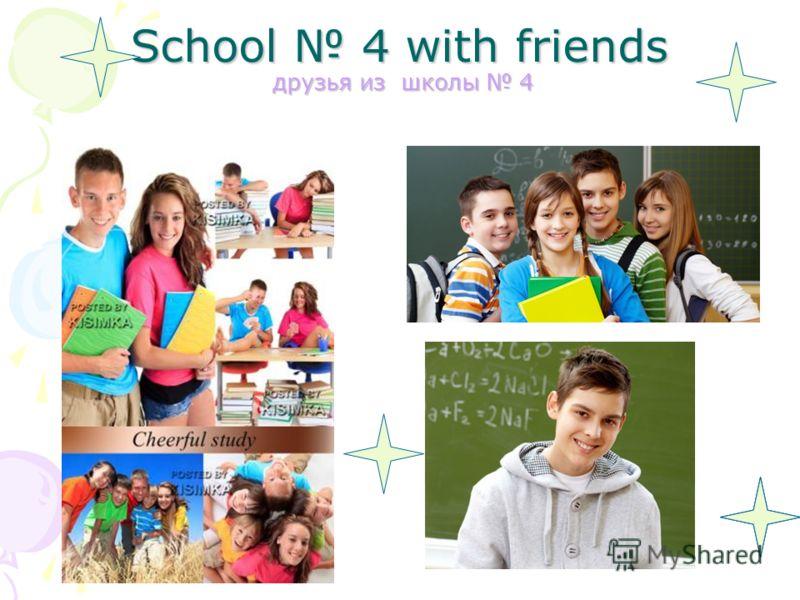 School 4 with friends друзья из школы 4