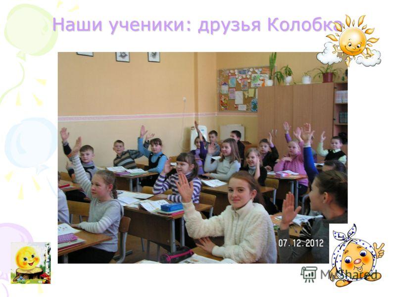 Наши ученики: друзья Колобка