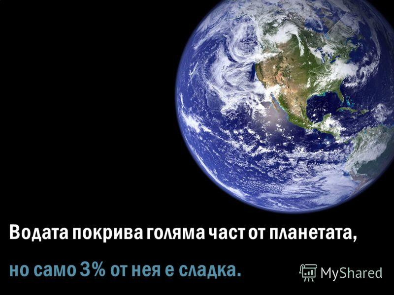 Водата, преди милиарди години, съществува и днес. която е съществувала