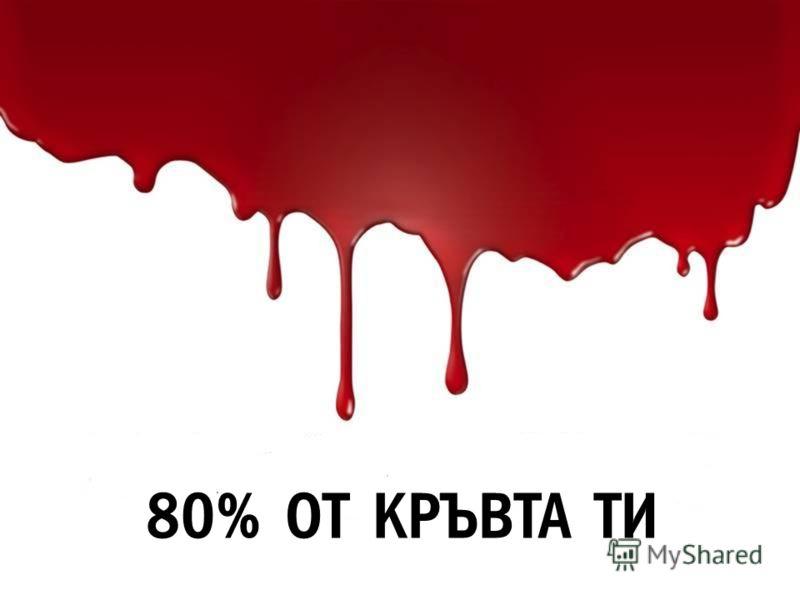 70 % от мозъка ти