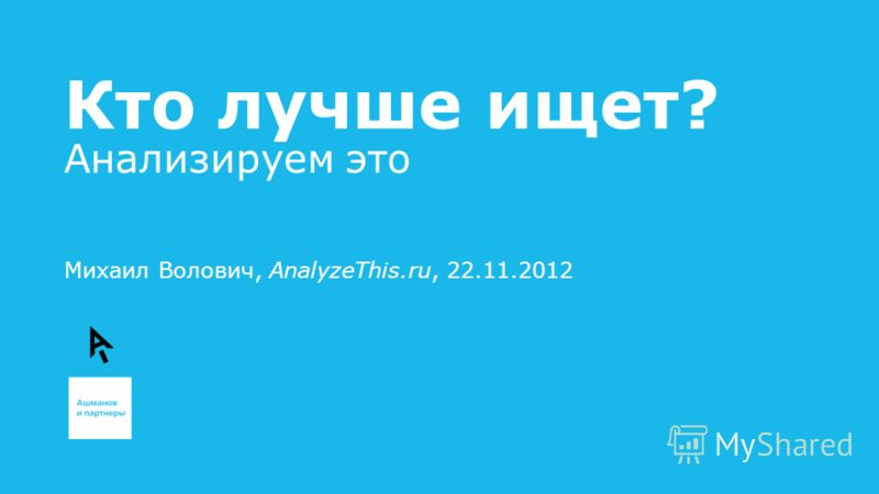 Кто лучше ищет? Анализируем это Михаил Волович, AnalyzeThis.ru, 22.11.2012
